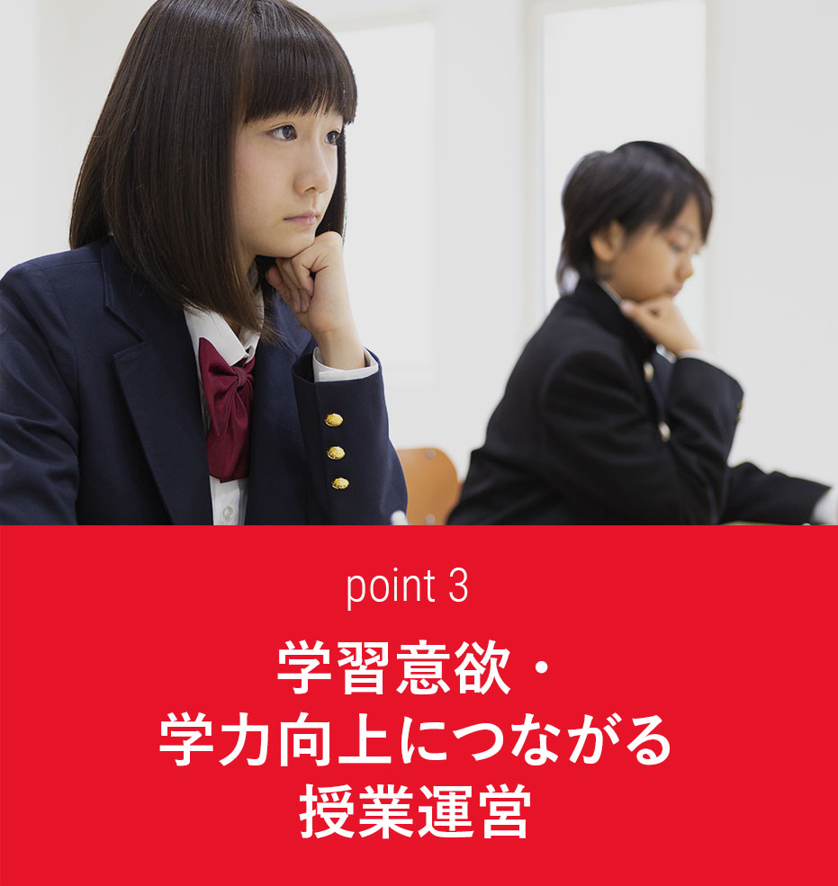 point3 学習意欲・学力向上につながる授業運営